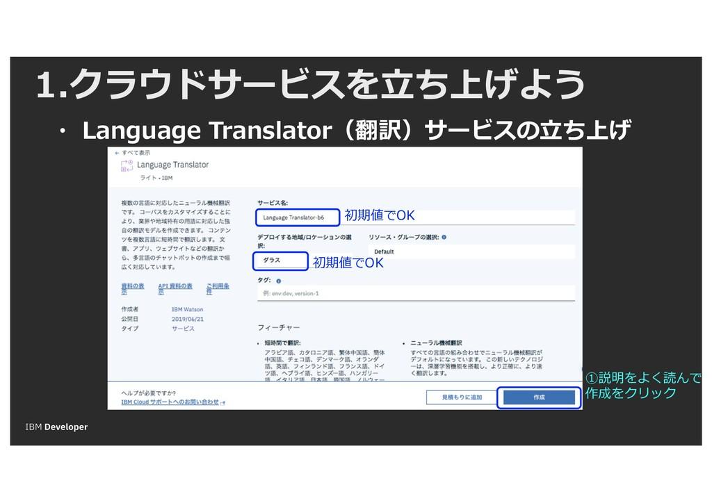 1.クラウドサービスを⽴ち上げよう ・ Language Translator(翻訳)サービス...