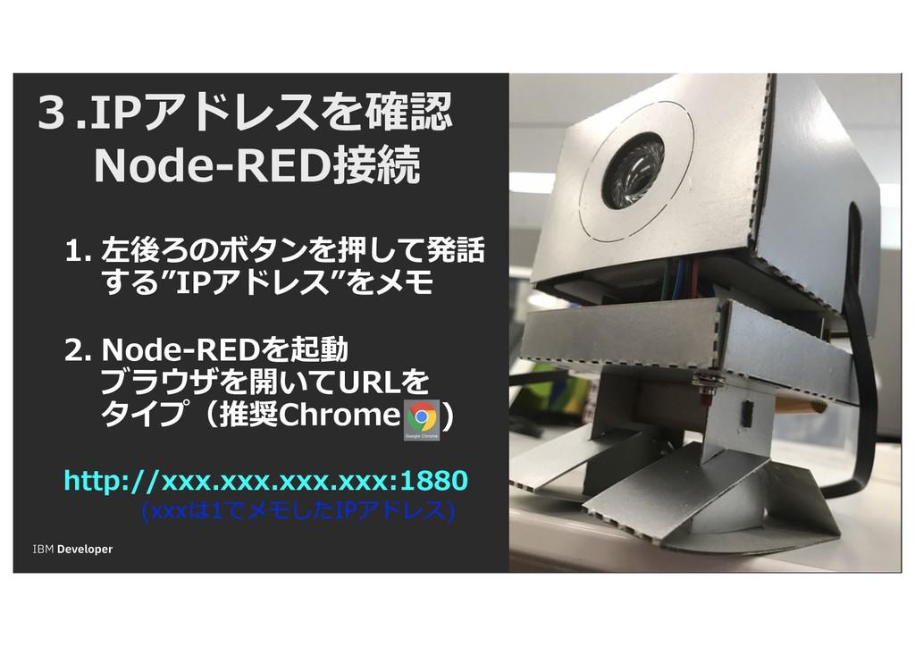 """1. 左後ろのボタンを押して発話 する""""IPアドレス""""をメモ 2. Node-REDを起動 ブ..."""