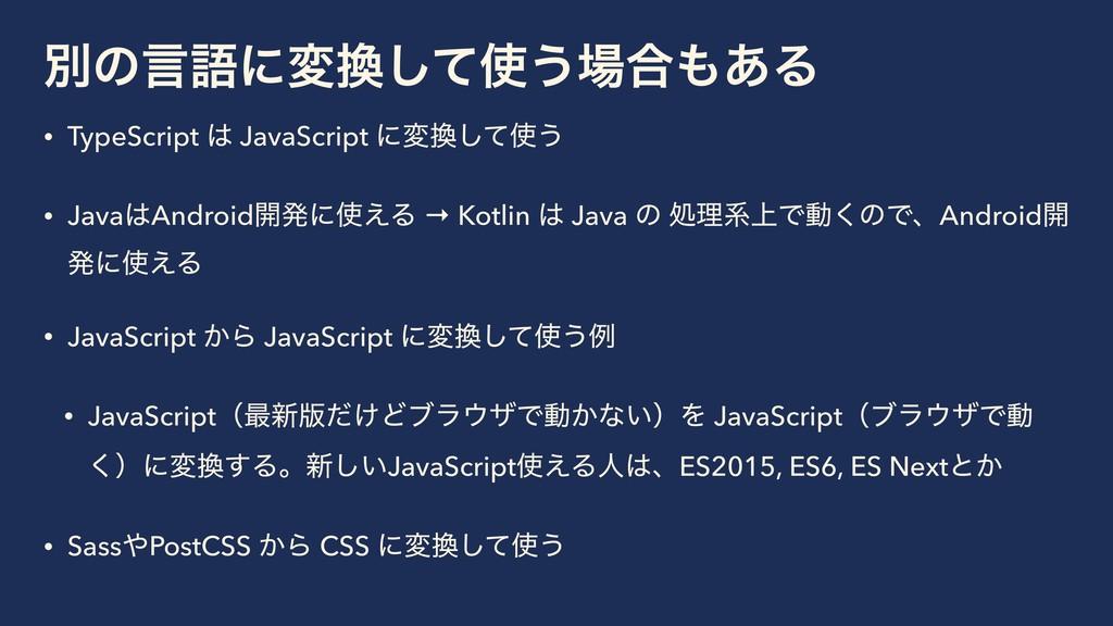 ผͷݴޠʹมͯ͠͏߹͋Δ • TypeScript  JavaScript ʹม͠...