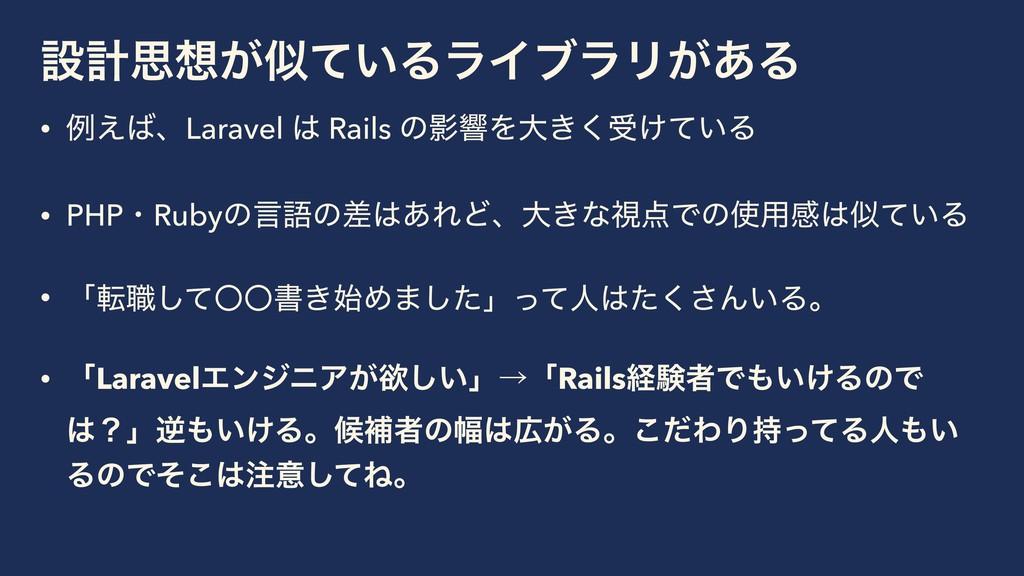 ઃܭࢥ͕͍ͯΔϥΠϒϥϦ͕͋Δ • ྫ͑ɺLaravel  Rails ͷӨڹΛେ͖͘...