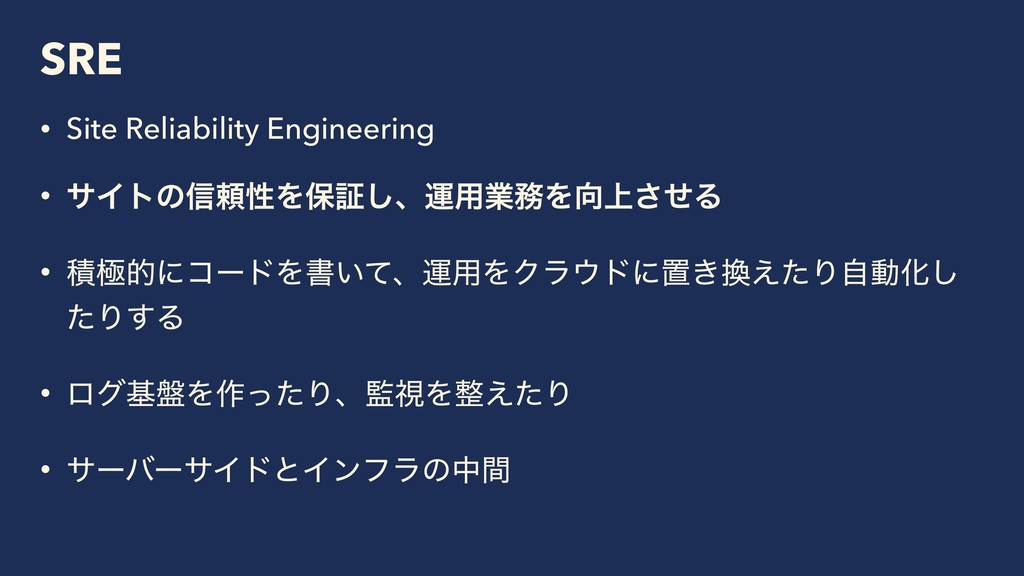 SRE • Site Reliability Engineering • αΠτͷ৴པੑΛอূ...