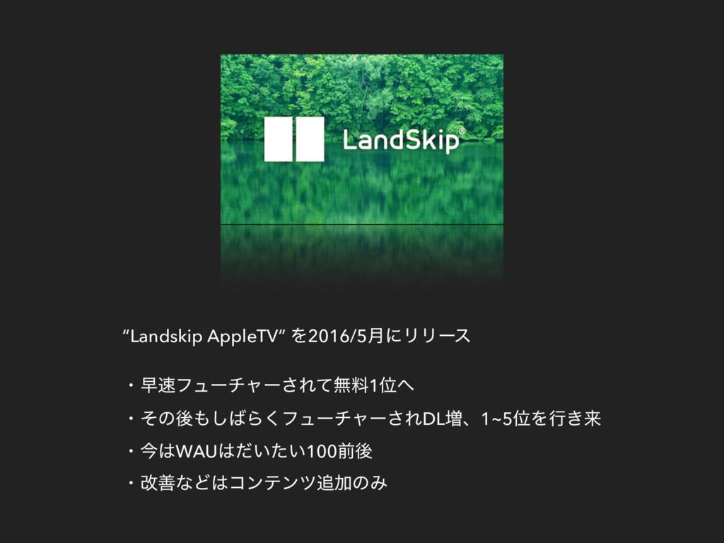 """""""Landskip AppleTV"""" Λ2016/5݄ʹϦϦʔε ɾૣϑϡʔνϟʔ͞Εͯແྉ..."""