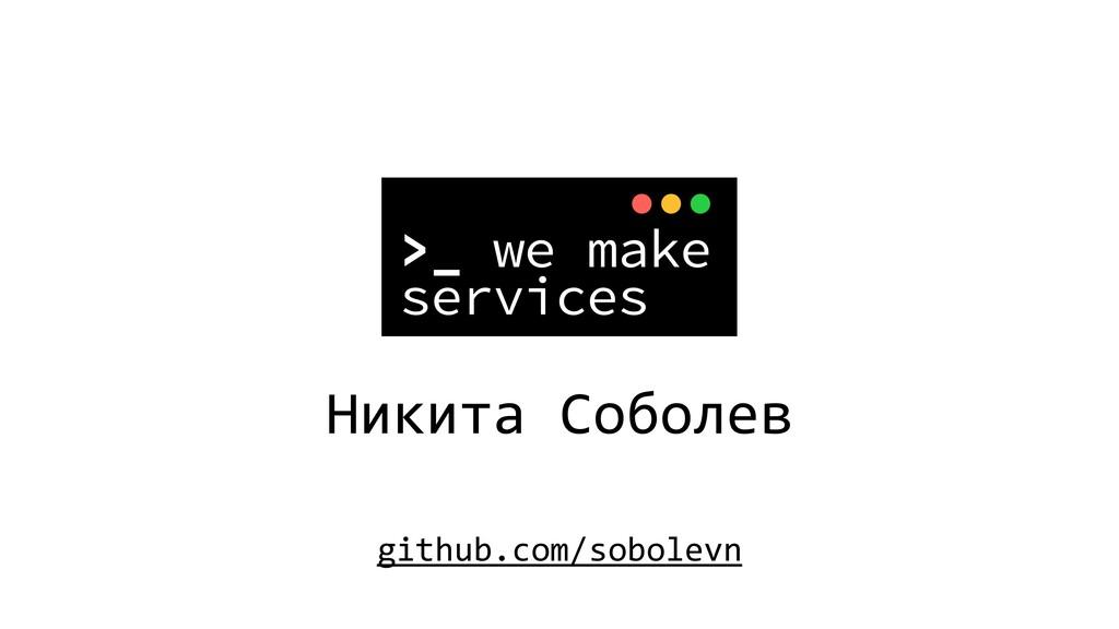 Никита Соболев github.com/sobolevn