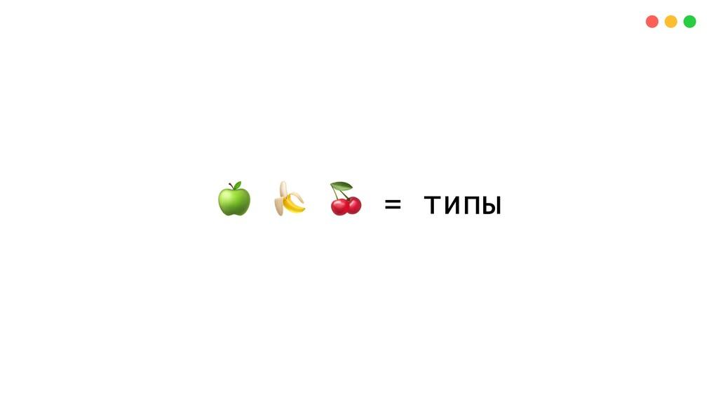 = типы