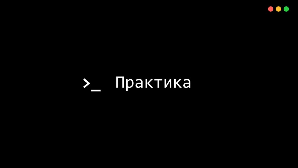 >_ X Практика