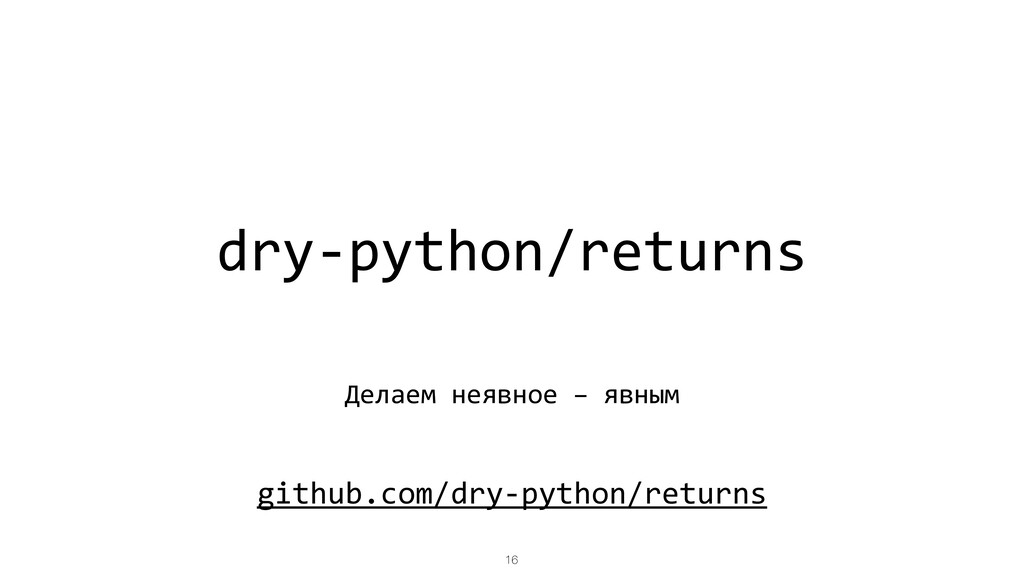 dry-python/returns Делаем неявное – явным 16 gi...