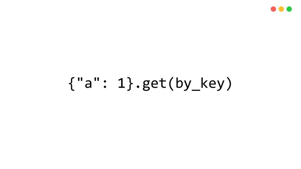 """{""""a"""": 1}.get(by_key)"""
