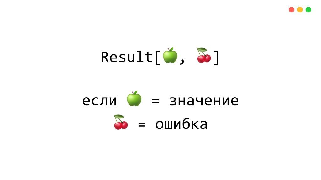 Result[, ] если  = значение  = ошибка