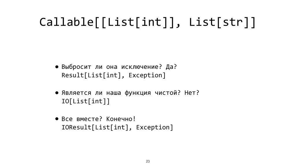 Callable[[List[int]], List[str]] • Выбросит ли ...