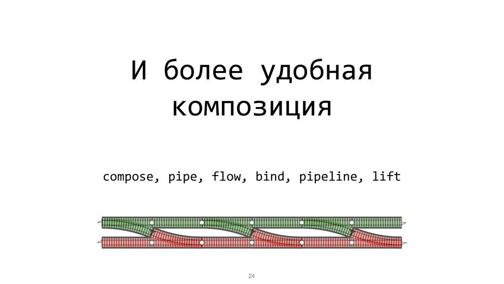 И более удобная композиция compose, pipe, flow,...