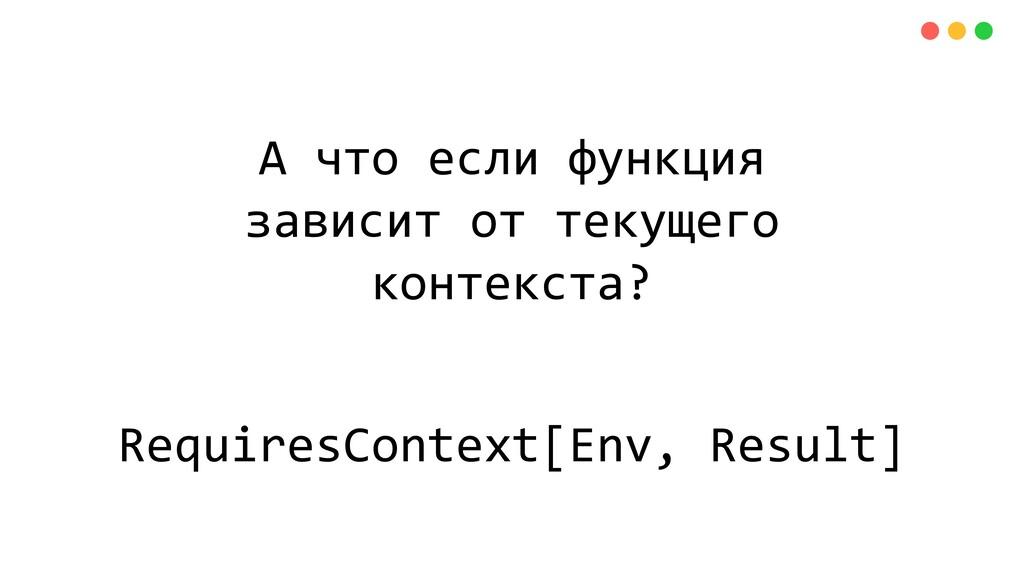 А что если функция зависит от текущего контекст...