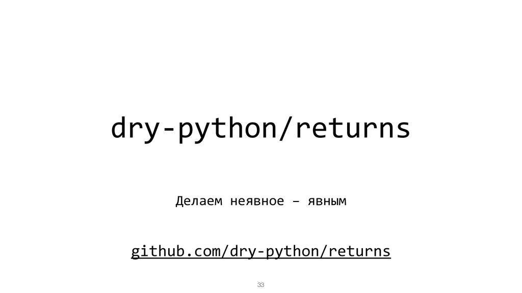 dry-python/returns Делаем неявное – явным 33 gi...