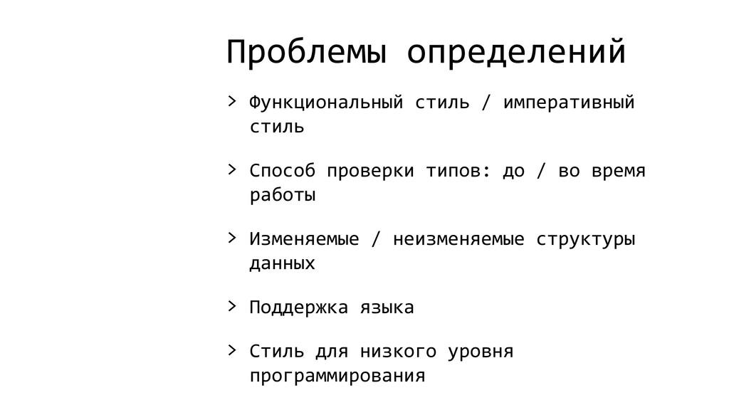 Проблемы определений > Функциональный стиль / и...