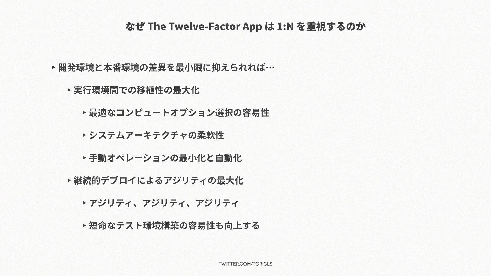 twitter.com/toricls なぜ The Twelve-Factor App は ...