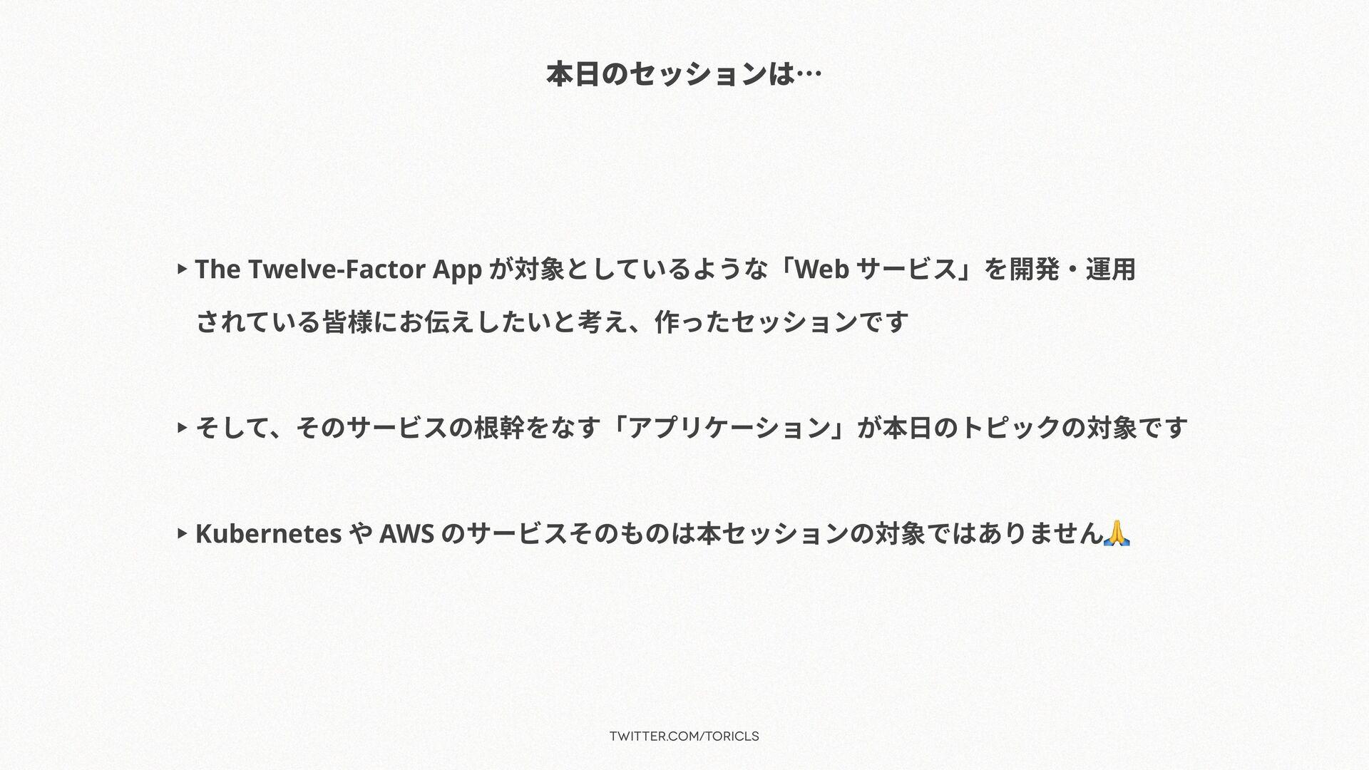 twitter.com/toricls 本⽇のセッションは… ▶︎ The Twelve-Fa...
