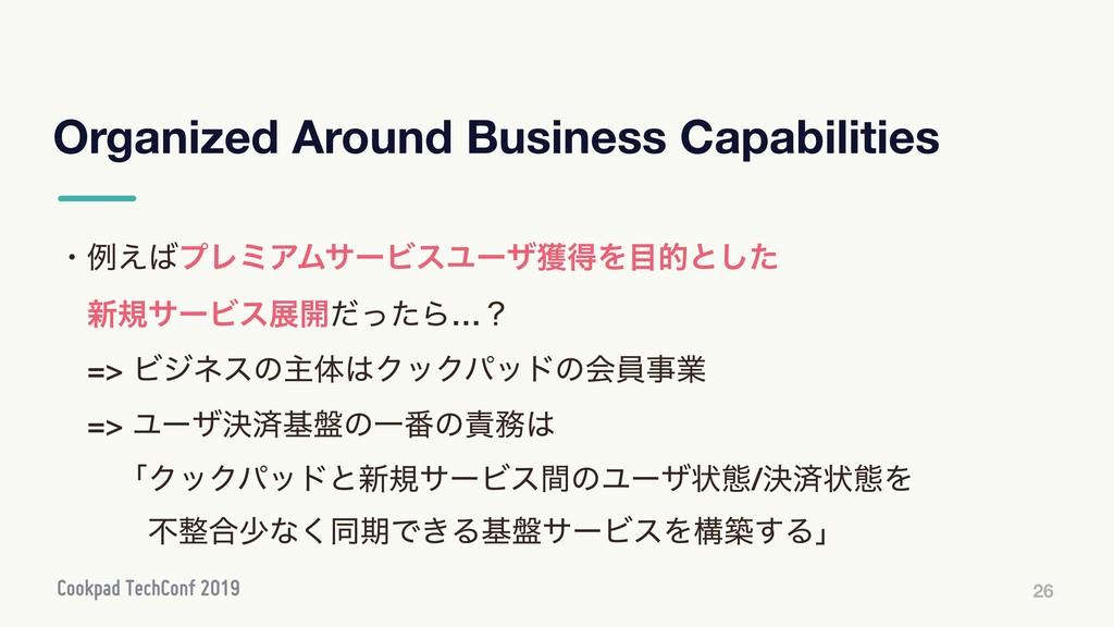 Organized Around Business Capabilities 26 ɾྫ͑ϓ...