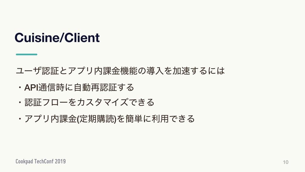 Cuisine/Client 10 ϢʔβূͱΞϓϦ՝ۚػͷಋೖΛՃ͢Δʹ ɾAPI...