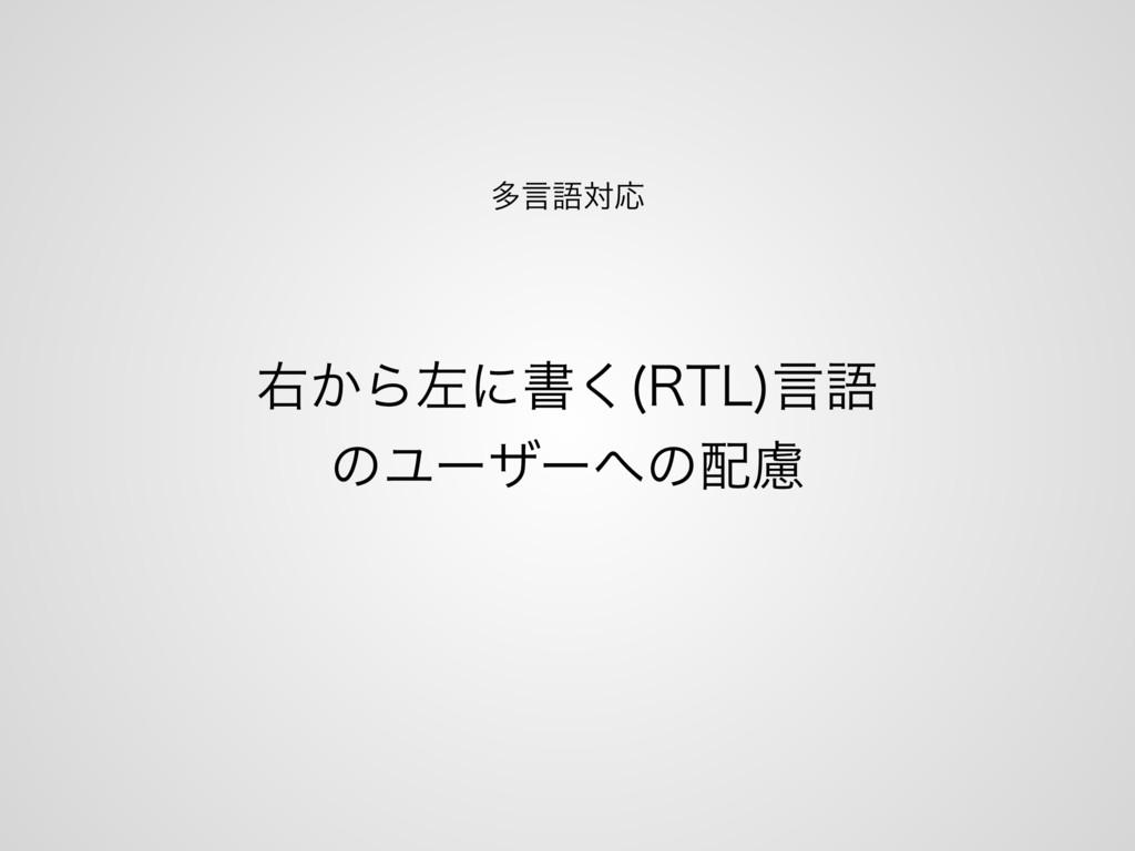 ӈ͔Βࠨʹॻ͘ 35- ݴޠ ͷϢʔβʔͷྀ ଟݴޠରԠ