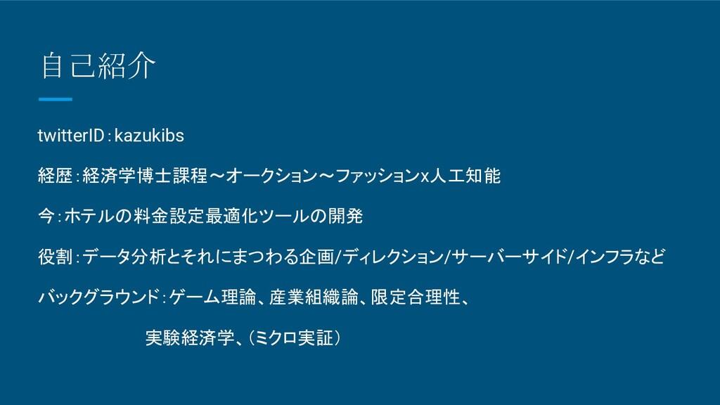 自己紹介 twitterID:kazukibs 経歴:経済学博士課程〜オークション〜ファッショ...