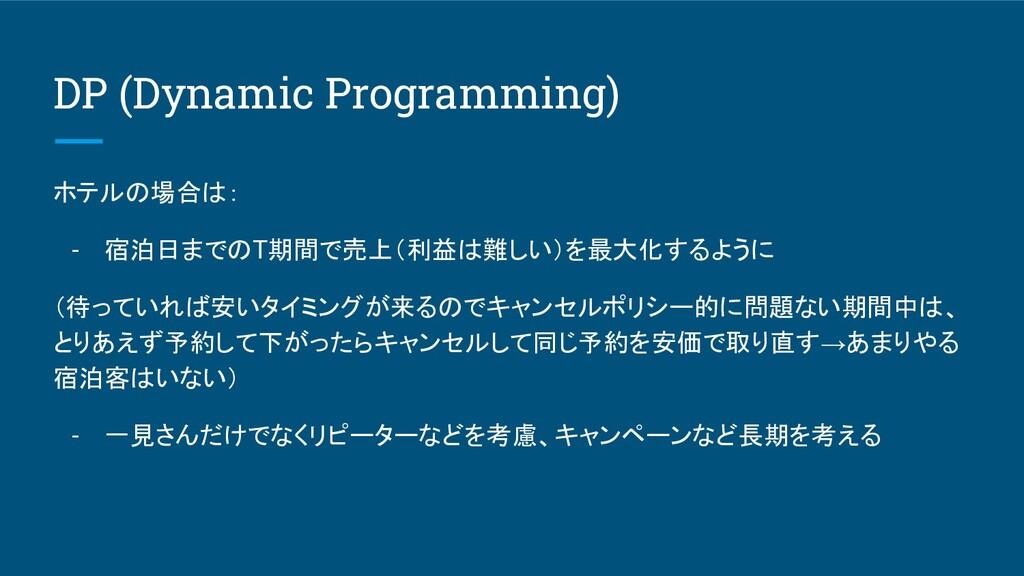 DP (Dynamic Programming) ホテルの場合は: - 宿泊日までのT期間で売...