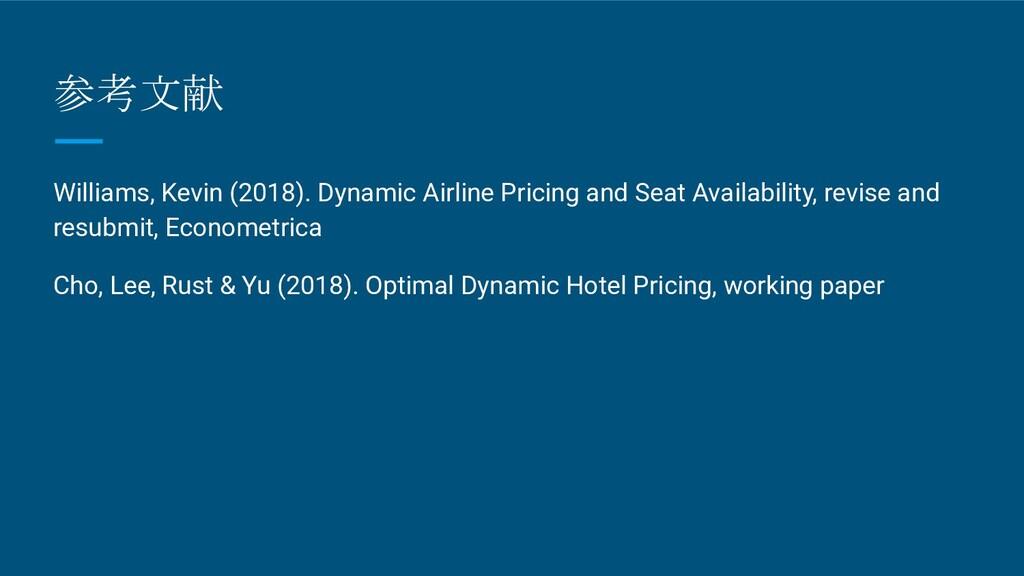 参考文献 Williams, Kevin (2018). Dynamic Airline Pr...