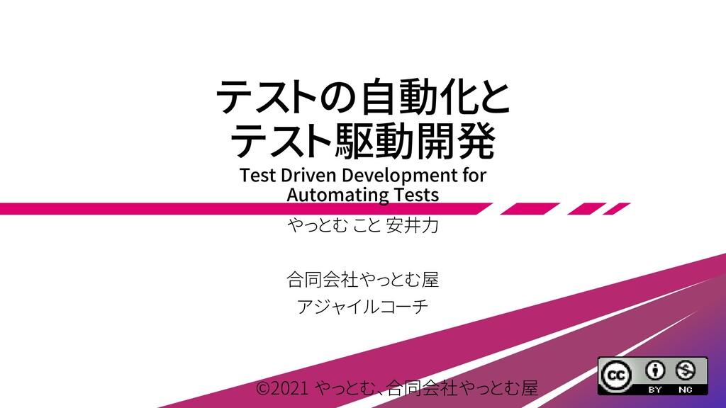 テストの自動化と テスト駆動開発 Test Driven Development for Au...
