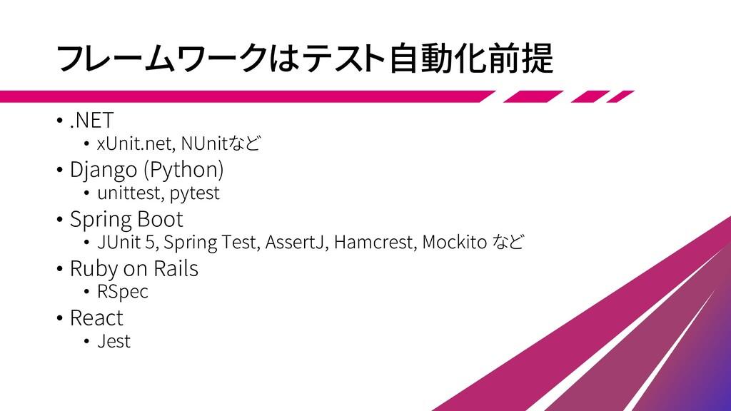 フレームワークはテスト自動化前提 • .NET • xUnit.net, NUnitなど • ...