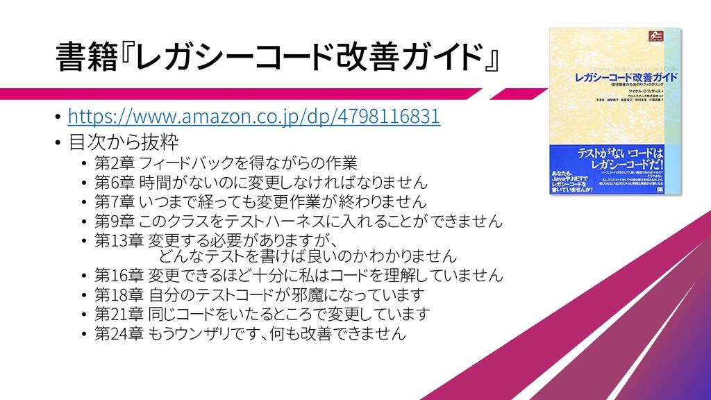 書籍『レガシーコード改善ガイド』 • https://www.amazon.co.jp/dp/...