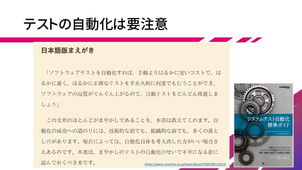 テストの自動化は要注意 https://www.shoeisha.co.jp/book/det...