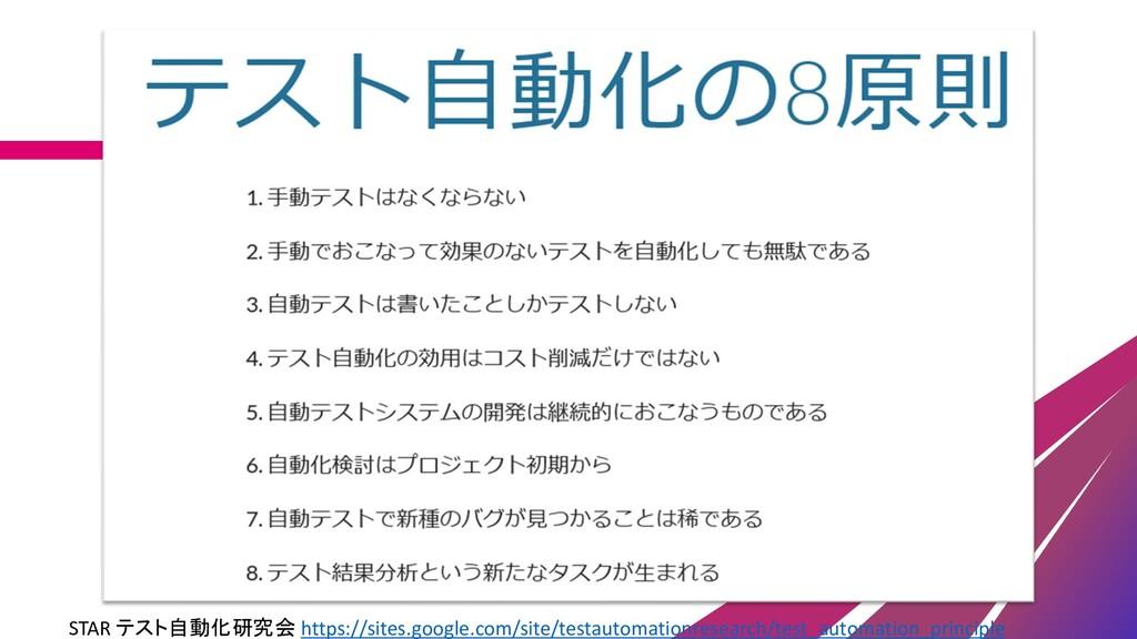 STAR テスト自動化研究会 https://sites.google.com/site/te...