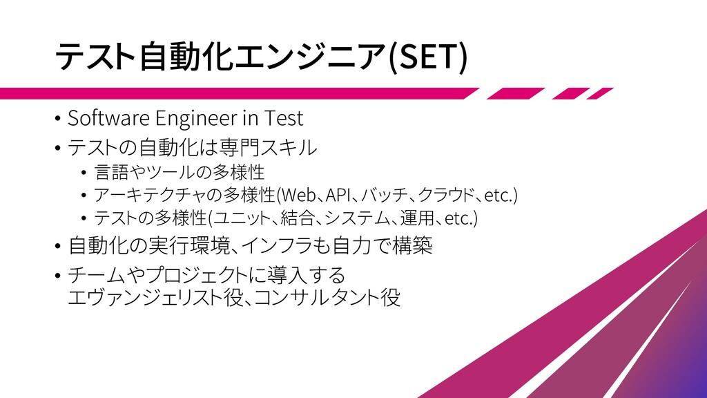 テスト自動化エンジニア(SET) • Software Engineer in Test • ...