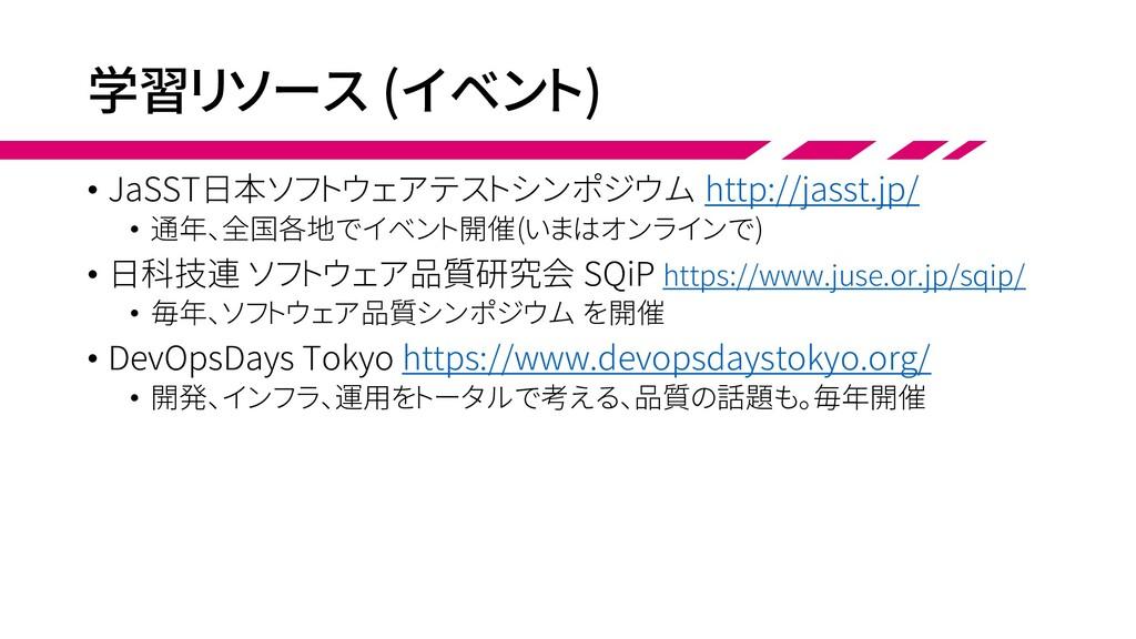 学習リソース (イベント) • JaSST日本ソフトウェアテストシンポジウム http://j...