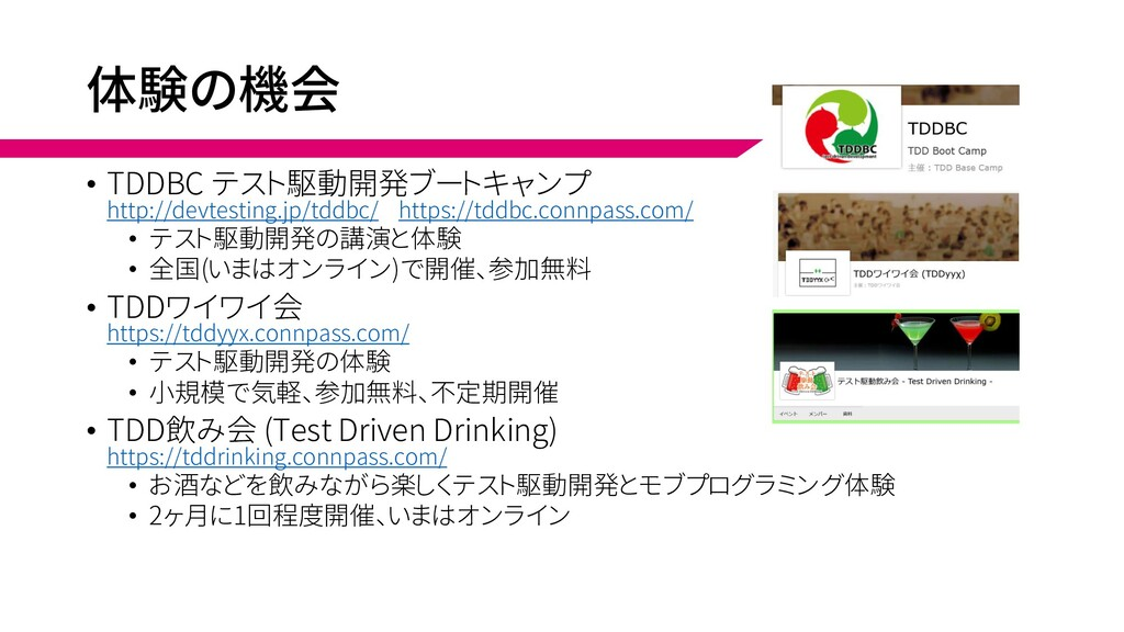 体験の機会 • TDDBC テスト駆動開発ブートキャンプ http://devtesting....