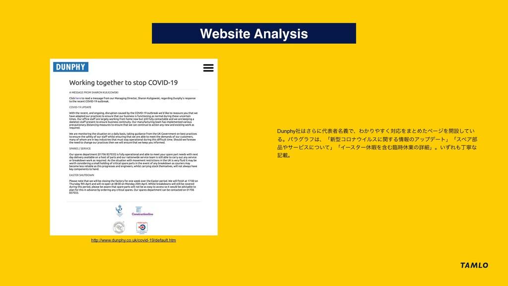 Website Analysis http://www.dunphy.co.uk/covid-...