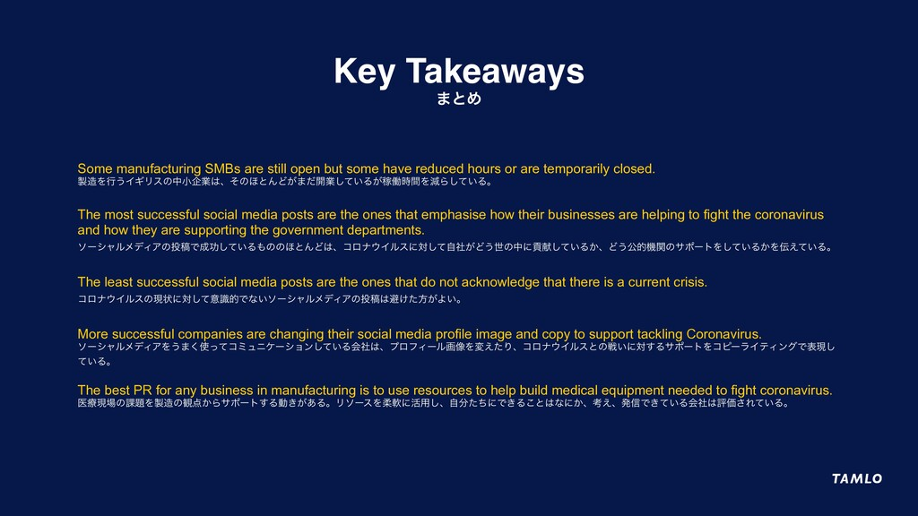 Key Takeaways ·ͱΊ Some manufacturing SMBs are s...