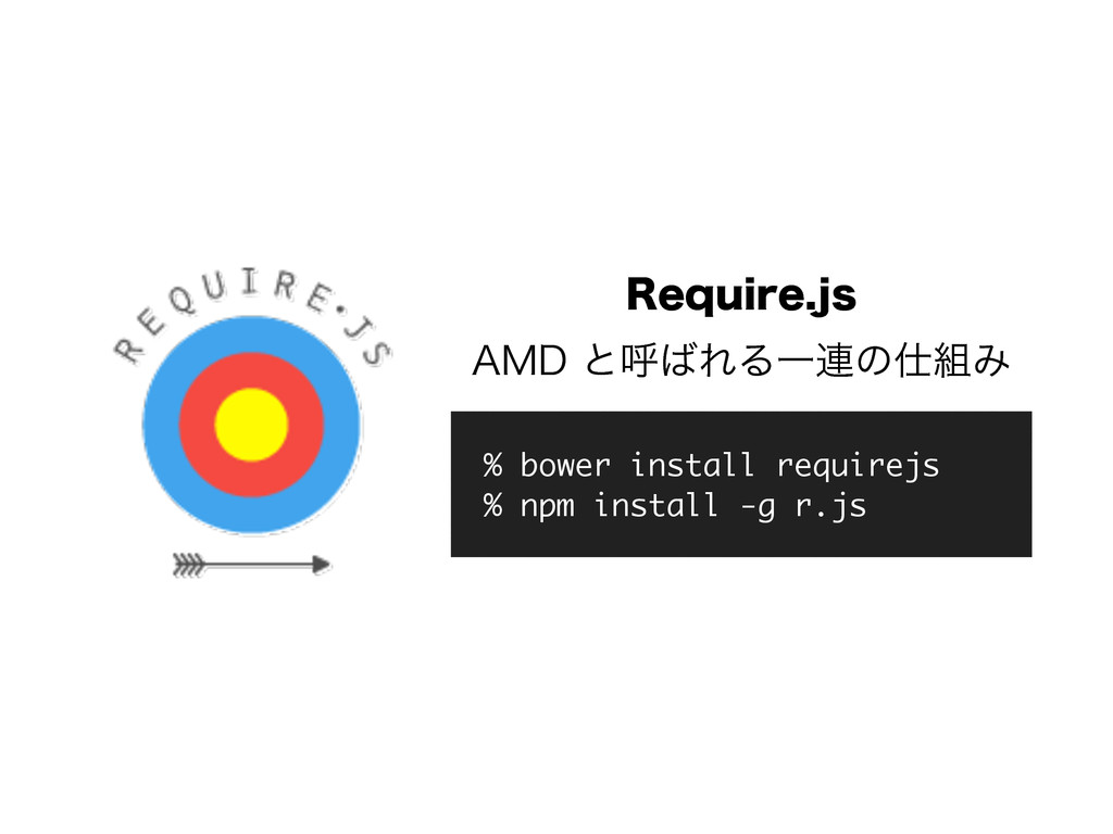 "3FRVJSFKT "".%ͱݺΕΔҰ࿈ͷΈ % bower install req..."