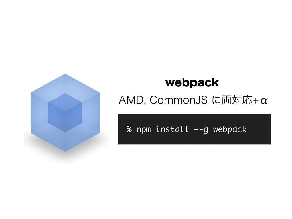 "XFCQBDL "".%$PNNPO+4ʹ྆ରԠЋ % npm install —-..."