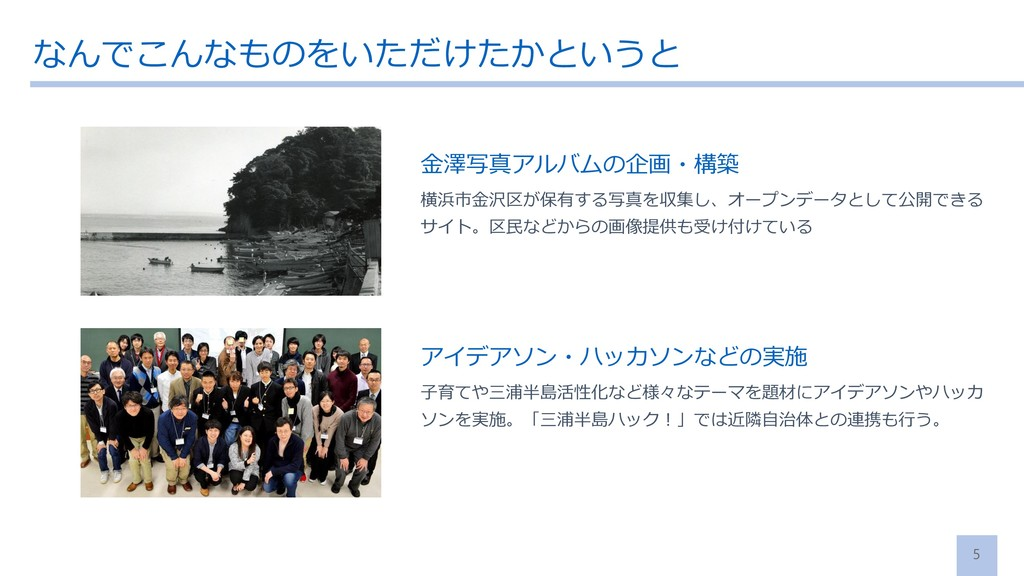 なんでこんなものをいただけたかというと 5 横浜市金沢区が保有する写真を収集し、オープンデータ...