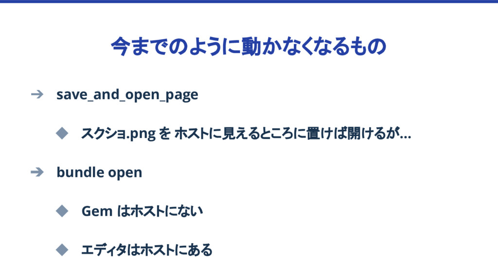 ➔ save_and_open_page ◆ スクショ.png を ホストに見えるところに置け...