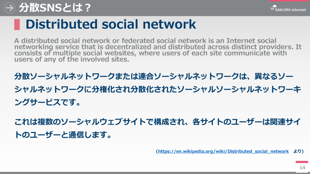 14 分散SNSとは? ▌Distributed social network A distr...