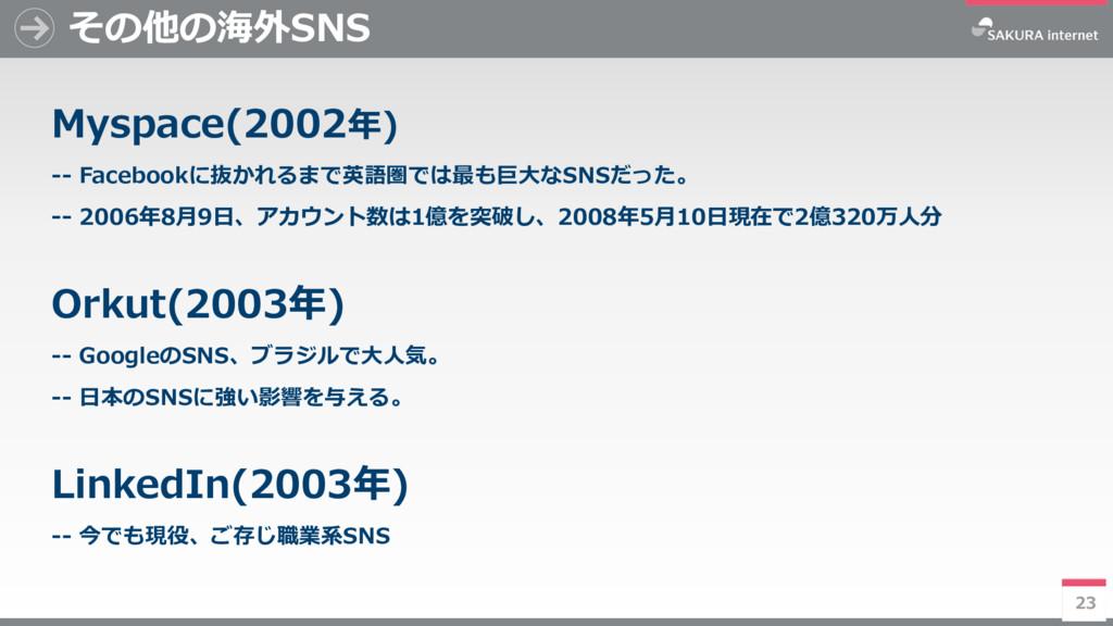 23 その他の海外SNS Myspace(2002年) -- Facebookに抜かれるまで英...