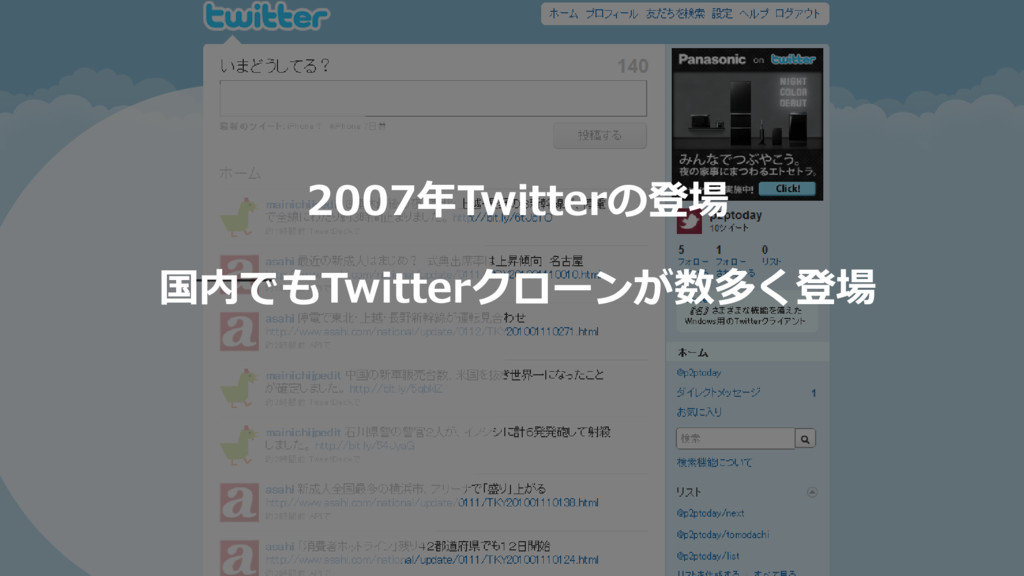 35 2007年Twitterの登場 国内でもTwitterクローンが数多く登場