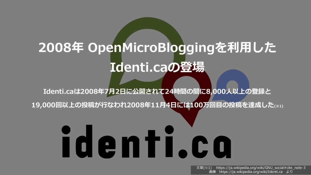 40 2008年 OpenMicroBloggingを利用した Identi.caの登場 Id...
