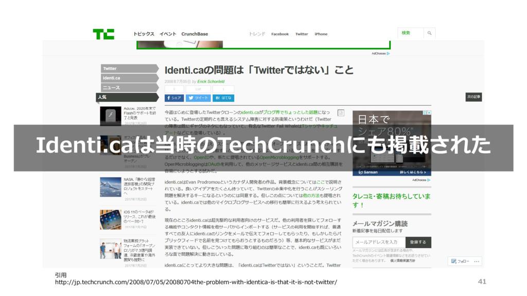 41 41 Identi.caは当時のTechCrunchにも掲載された 引用 http://...