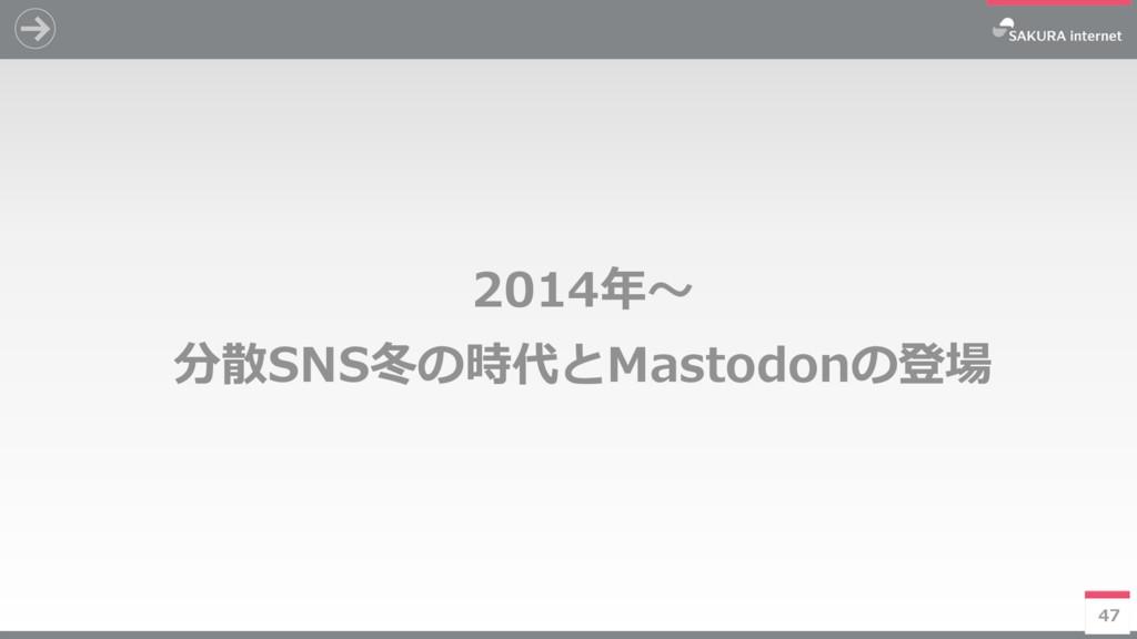 47 2014年~ 分散SNS冬の時代とMastodonの登場 47