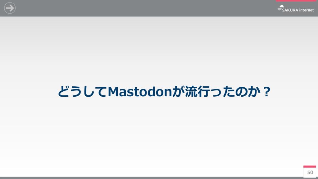 50 どうしてMastodonが流行ったのか? 50