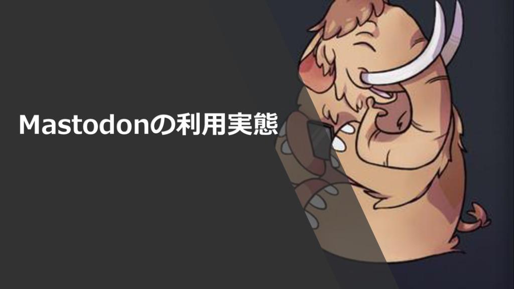 Mastodonの利用実態