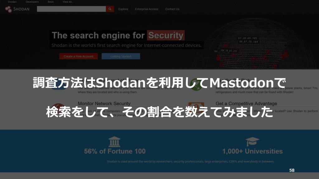 調査方法はShodanを利用してMastodonで 検索をして、その割合を数えてみました 58