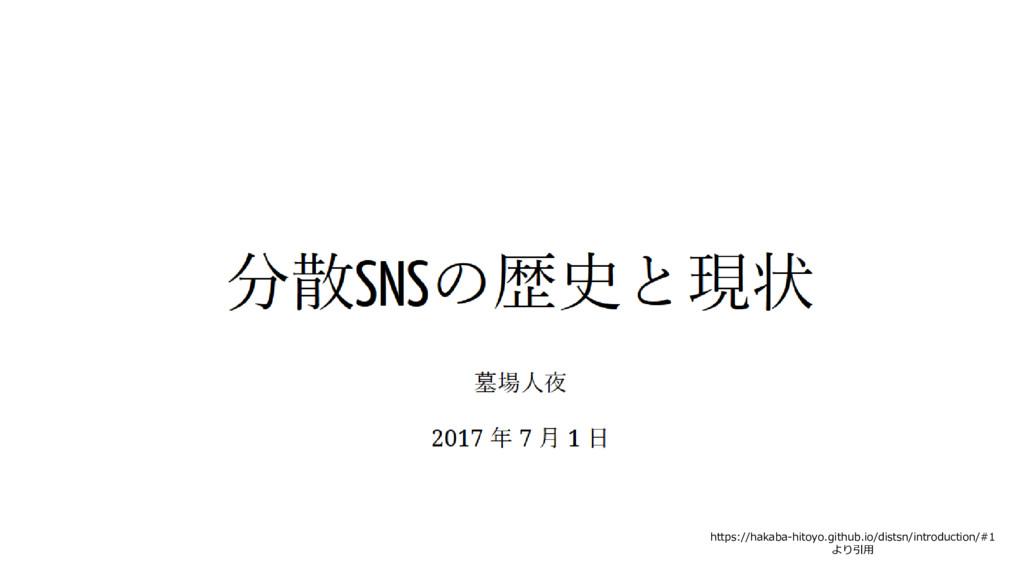 7 7 https://hakaba-hitoyo.github.io/distsn/intr...