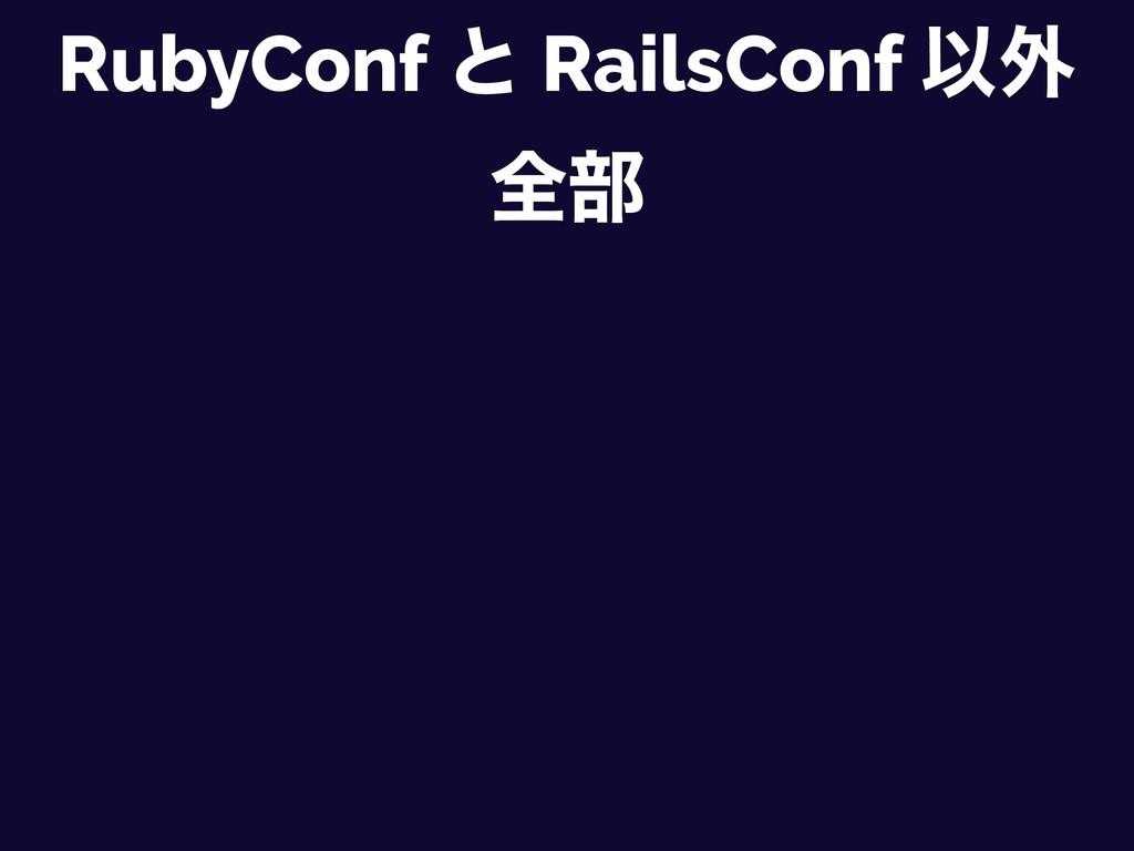 RubyConf ͱ RailsConf Ҏ֎ શ෦
